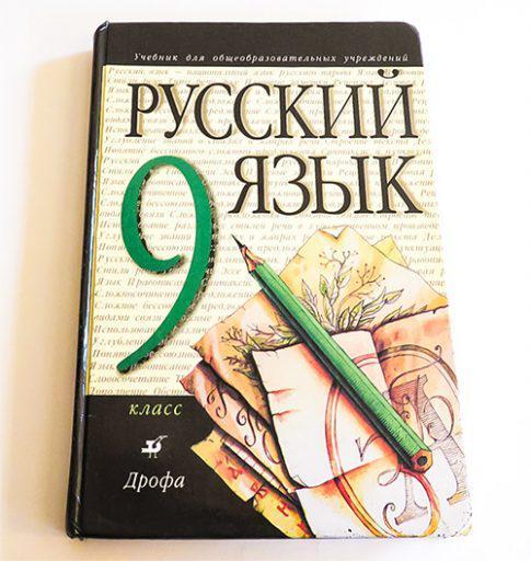 Рекомендую от М. М Разумовской за девятый класс.