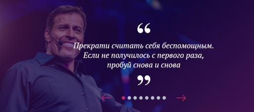 Один из советов Тони Роббинса, опубликованных на сайте организаторов московского мероприятия