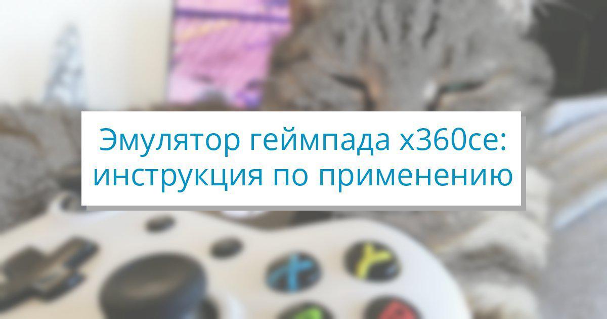 Эмулятор геймпада x360ce: инструкция по применению – Инфа 100%